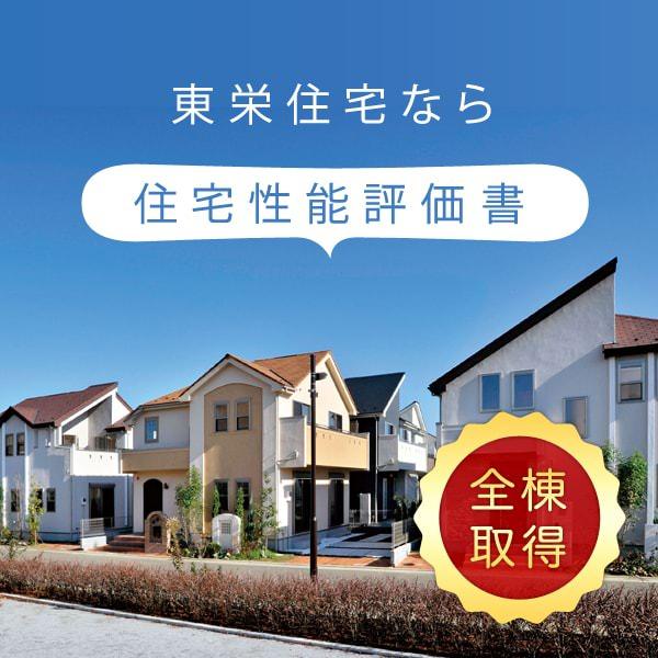 住宅性能評価書